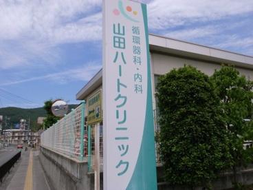山田ハートクリニックの画像1