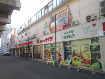 コモディイイダ 南浦和店の画像1