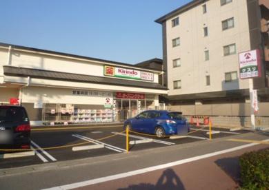 キリン堂 京都川島店の画像1