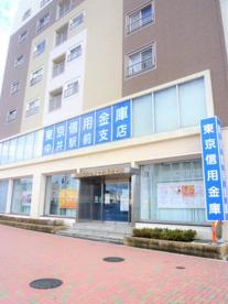 東京信用金庫中井駅前支店の画像1
