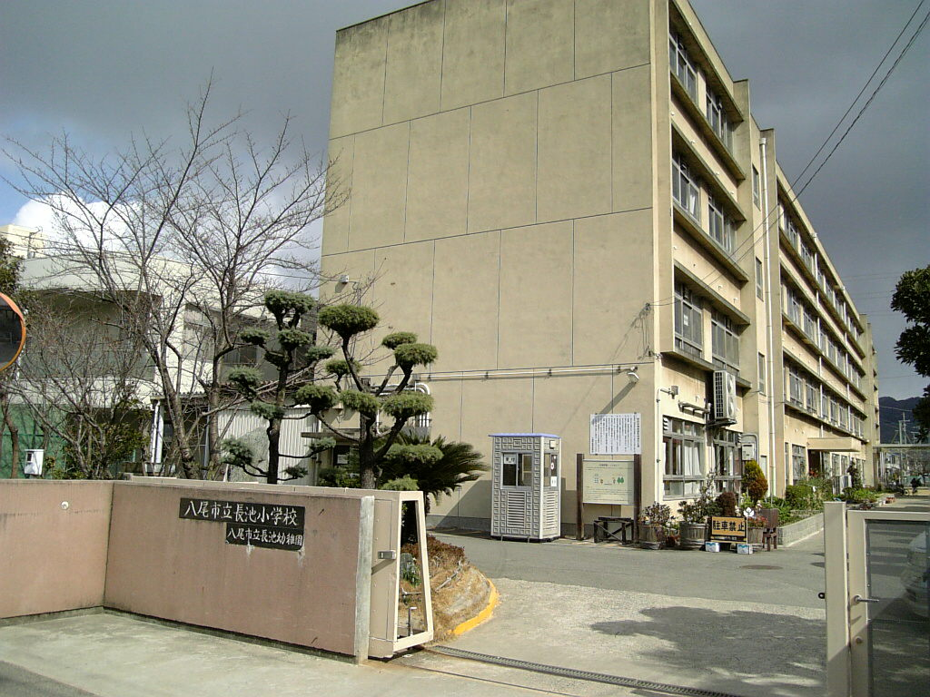 八尾市立 長池小学校の画像