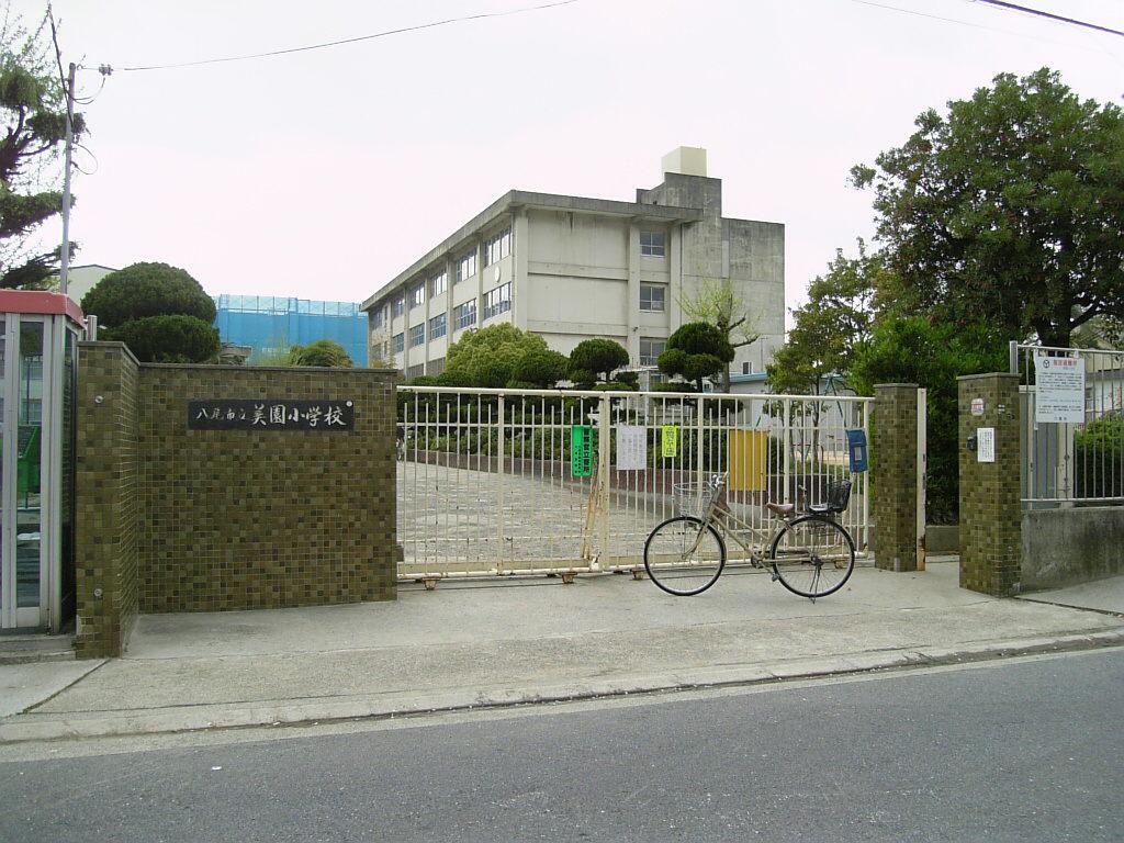 八尾市立 美園小学校の画像