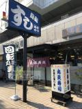 丸美寿司新高島平店