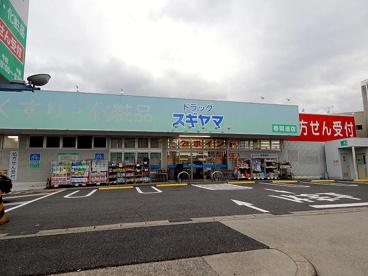 スギヤマ薬品ドラッグスギヤマ春岡通店の画像1