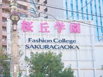 専門学校ファッションカレッジ桜丘