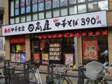 日高屋稲荷町店