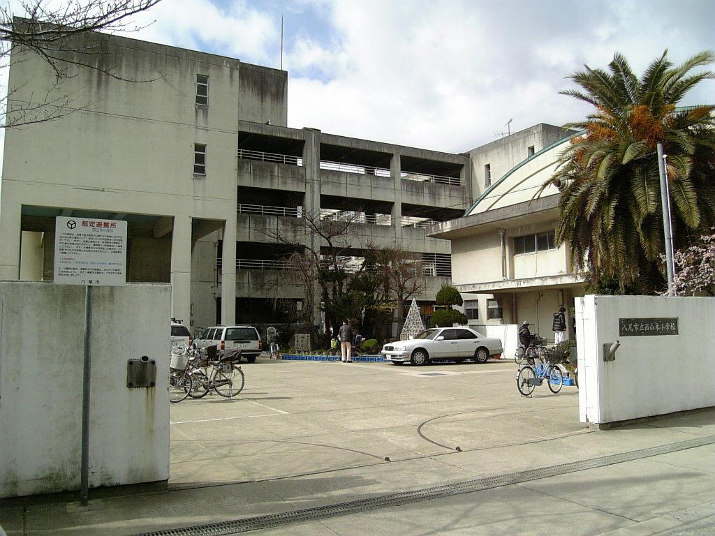 八尾市立 西山本小学校の画像