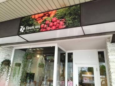 べジカフェ フルウントの画像1
