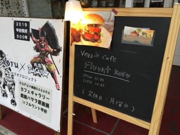 べジカフェ フルウントの画像4