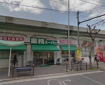 業務スーパー・西九条店の画像1