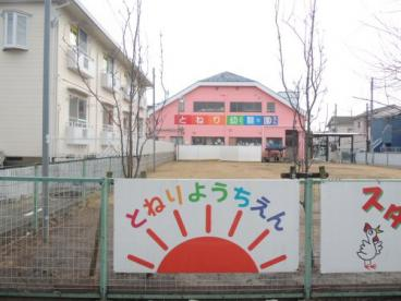 舎人幼稚園の画像1