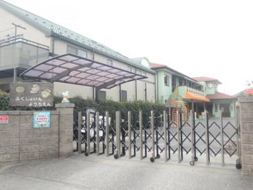 福寿院幼稚園の画像1