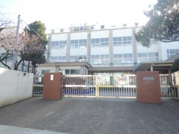 足立区立鹿浜第一小学校の画像1