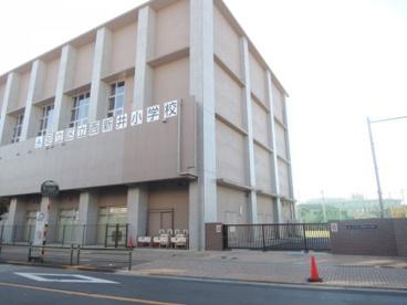西新井小学校の画像1