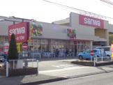 スーパー三和 中町店
