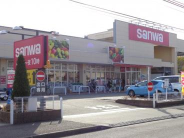 スーパー三和 中町店の画像1