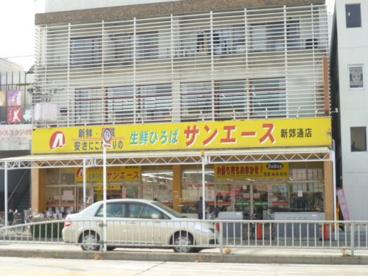サンエース新郊通店の画像1