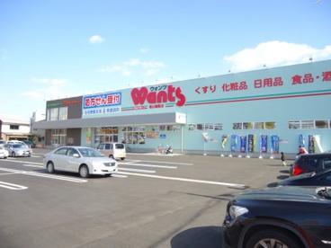 ウォンツ 福山御船店の画像1