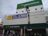 マルエツ 大和中央店