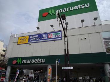 マルエツ 大和中央店の画像1