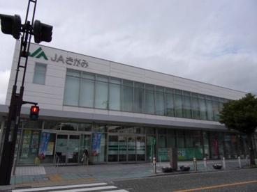 JAさがみ大和支店の画像1