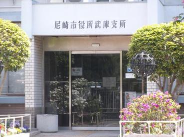 尼崎市役所武庫支所の画像1