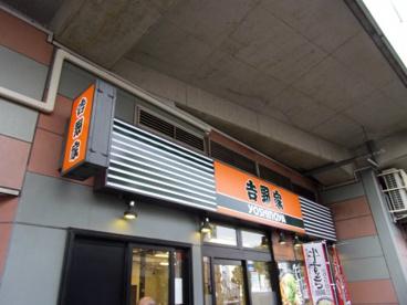 吉野家 大和駅前店の画像1