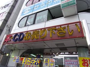 (株)古本市場大和駅前店の画像1