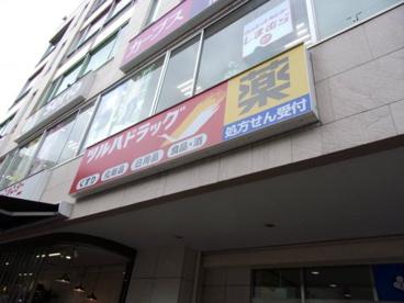 ツルハドラッグ大和駅前店の画像1