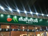 マルエツ 南与野駅店