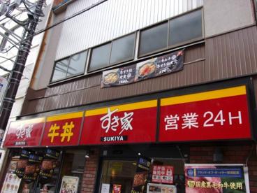 すき家 大和駅前店の画像1