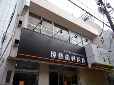 遠藤歯科医院の画像1