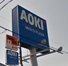 アオキの画像1