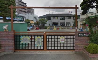 大和小鳩幼稚園の画像1