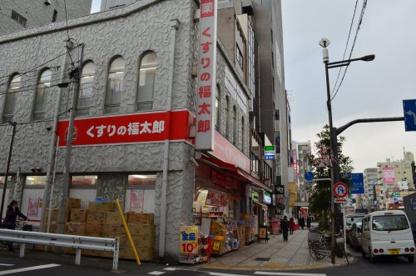 くすりの福太郎門前仲町2丁目店の画像1