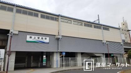 新上挙母駅の画像1