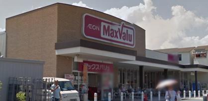 マックスバリュ 東難波店の画像1