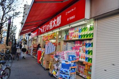 くすりの福太郎 森下駅前店の画像1
