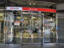 三菱UFJ銀行 門前仲町支店
