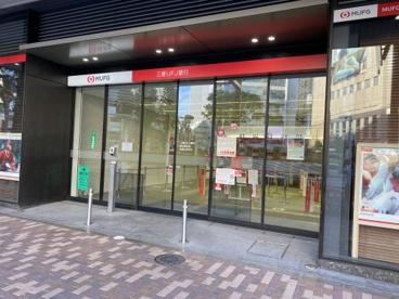 三菱UFJ銀行 恵比寿支店の画像1