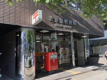 渋谷橋郵便局の画像1