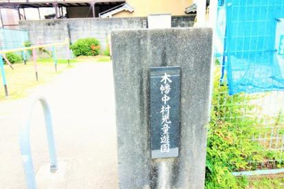 木幡中村児童遊園の画像2