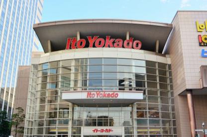 イトーヨーカ堂 木場店の画像1