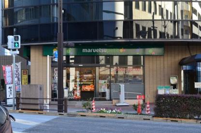 マルエツプチ新川一丁目店の画像1