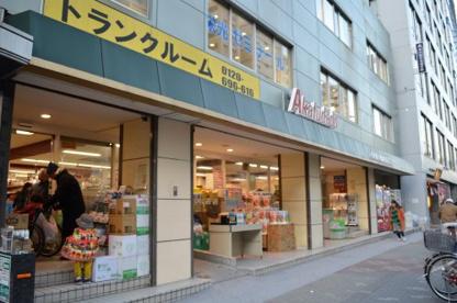 アブアブ・赤札堂東陽町店の画像1