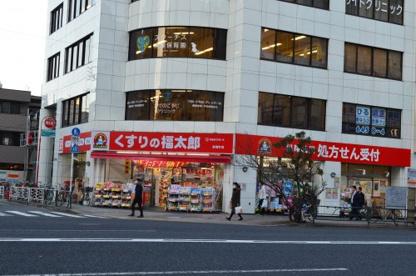 くすりの福太郎 東陽町店の画像1
