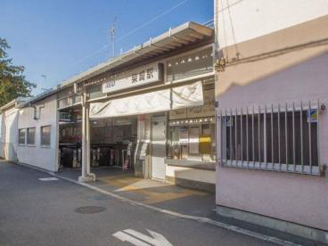 柴崎駅の画像1