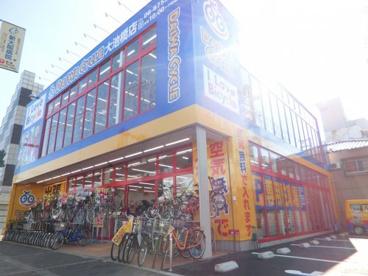 DAIWA CYCLE 大池橋店の画像1
