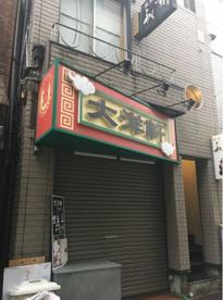 大洋軒福島店の画像1