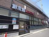 コーヨー・大石店